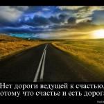 Счастье — это путь