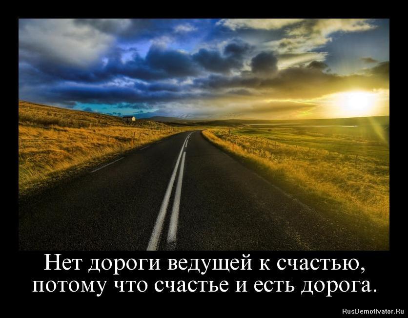 путь, счастье