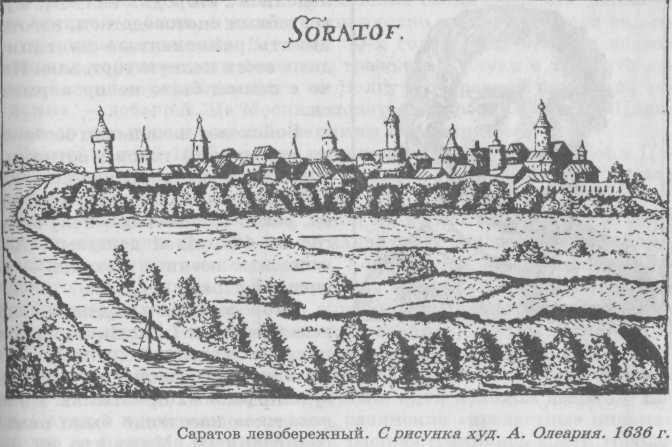 Саратов, история