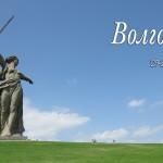 Город-герой Волгоград и область