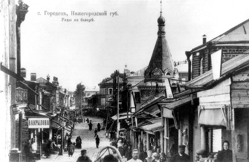 Городец, история