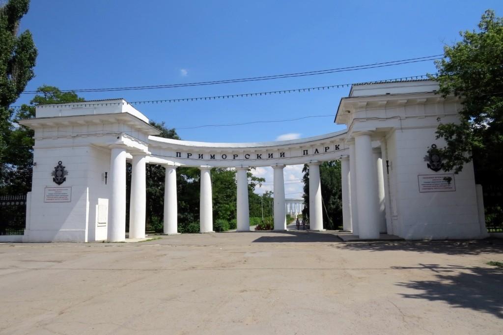 Цимлянск, парк