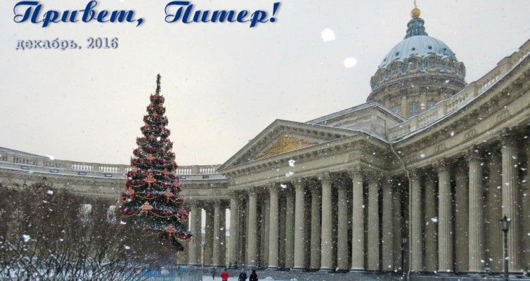 Санкт-Петербург, Питер, прогулка, зима, Казанский собор, Невский проспект,