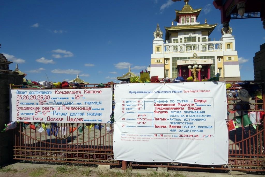 Золотая обитель, Будда Шакьямуни, Элиста, буддизм, хурул