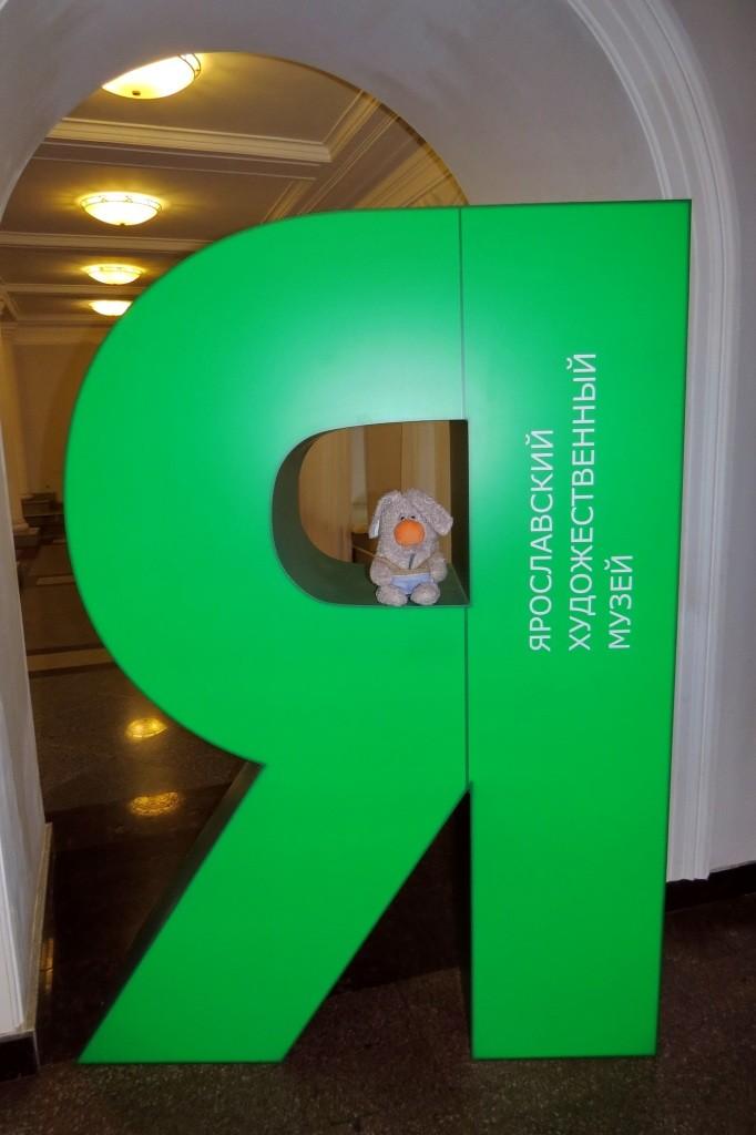 художественный музей Ярославля, Ярославль, достопримечательности, Ярославль за один день, Пипус